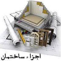 پاورپوینت شناخت و تحلیل اجزای ساختمان