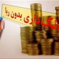 مقاله بررسی عملکرد بانکداری بدون ربا در ایران