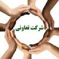 مقاله تعاونی ها در اقتصاد های در حال توسعه و تحول