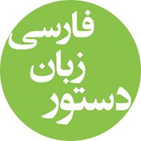 پژوهشی در دستور زبان فارسی