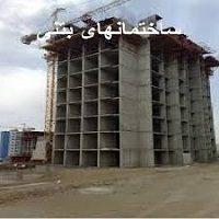 کارآموزی ساختمان های بتنی و فلزی و مراحل  اجرای کار