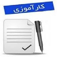 گزارش کارآموزی در شرکت اخــشـان