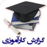 گزارش کارآموزی شرکت زردیـس یـزد