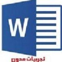 تجربیات مدون عربی دبیرستان